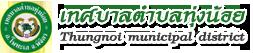 สำนักงานเทศบาลตำบลทุ่งน้อย Logo